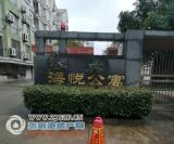 张家港海悦公寓