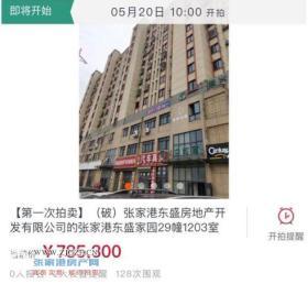 张家港本地东盛房地产开发商破产 多套房源流入司法拍卖今日开拍