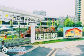 新建张家港悦丰幼儿园即将于9月投入使用 金城花园未纳入学区后引发业主讨论