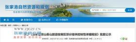 规划面积约166公顷,张家港双山香山旅游度假区部分地块最新规划公示来了