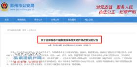 重磅公示!苏州市公安局发布!关于征求我市户籍制度改革相关文件修改意见的公告来了