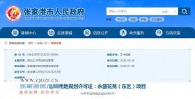 用地面积:64409.62�O!张家港锦丰镇永盛花苑(东区)项目公示来了