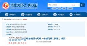 用地面积:69657.06�O,张家港永盛花苑(西区)项目公示来了