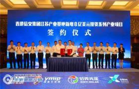香港信义集团江苏产业基地新增8亿美元投资系列产业项目签约仪式举行
