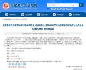 张家港市人民政府关于公布张家港市征地区片综合地价标准的通知公告来了