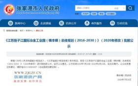 江苏扬子江国际冶金工业园(锦丰镇)总体规划(2016-2030)公示来了!