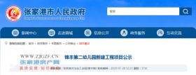 项目总投资为5000万元!张家港锦丰第二幼儿园新建工程项目公示来了