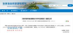 总面积295.52公顷!张家港市金港镇永兴村村庄规划公示来了
