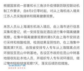 @所以人注意了!!致上海入境(返)苏人员的一封信