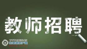 张家港市东莱小学现面向社会公开招聘自聘教师,现将有关事项公告如下