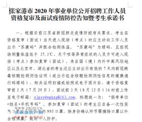 重要!张家港市2020年事业单位公开招聘面试相关事项公告如下!!
