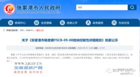 涉及新增小学、幼儿园.....张家港市杨舍镇YSCB-09-08地块详细规划公示来了