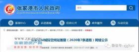 张家港AI城际空间站首期启动区基础设施项目公示来了!