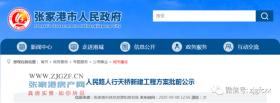 总长度54.5米,张家港人民路人行天桥新建工程方案批前公示来了