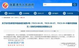 关于拟对张家港市杨舍城区城西4号(YSCX-04-05、YSCX-04-07、YSCX-04-08基本控制单元)详细规划调整公示来了