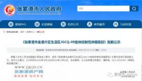 规划面积约293.74公顷,张家港市金港片区生活区JGCQ-09地块详细规划批前公示来了