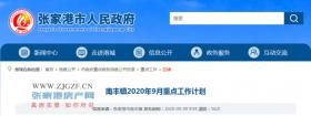 张家港南丰镇2020年9月重点工作计划来了
