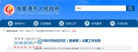 关于2020年9月份张家港经开区(杨舍镇)主要工作安排公示来了