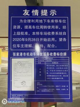 最新消息!9月28日起,张家港站停车场开始收费!