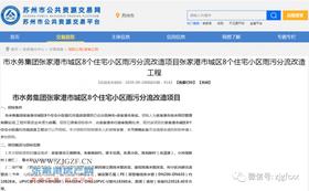 共投入2745.4万元,张家港市水务集团张家港市城区8个住宅小区雨污分流改造项目公示来了
