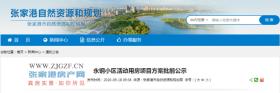 总建筑面积约6970�O,张家港永钢小区活动用房项目公示来了