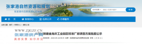 张家港大新村新建金海岸工业园区标准厂房项目方案批前公示来了