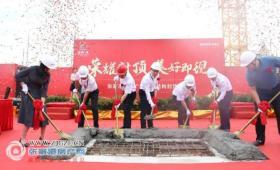 喜讯丨美邻广场项目主体结构封顶仪式圆满成功
