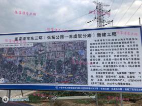 最新!!张家港市东三环(张杨公路――苏虞张公路)新建工程最新进展来了