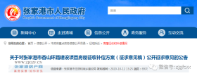 重要!张家港市香山环路建设项目房屋征收补偿方案(征求意见稿)公开征求意见的公告来了!