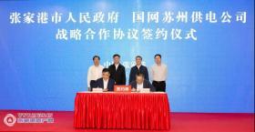 我市与国网苏州供电公司签订战略合作协议,共同建设张家港县域能源互联网示范区