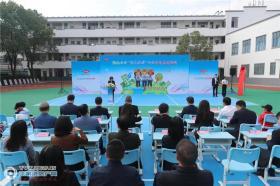 """陶氏张家港""""绿色校园""""项目交付仪式在白云学校后塍分校举行"""