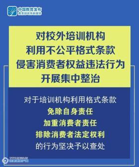 @张家港家长注意了!对中小学校外培训机构这类违法行为,两部门出手整治