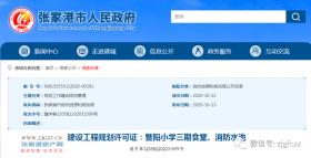 张家港暨阳小学三期食堂、消防水池最新进展来了!