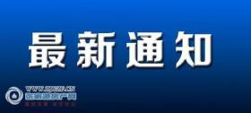 通知!张家港塘桥镇教育系统师德师风突出问题持续专项治理工作公布举报电话