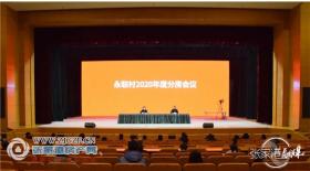 永联村召开2020年度分房大会,39户永联村村民喜获新房