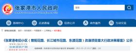 共59幢!张家港老旧小区(暨阳花园、长江城市花园、东渡花园)改造工程项目公示来了