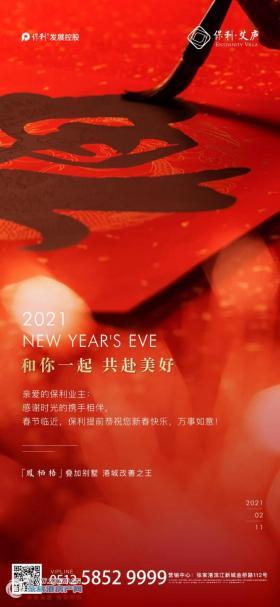 保利提前恭祝大家新年快乐,万事如意!