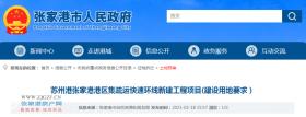 定了!!关于苏州港张家港港区集疏运快速环线新建工程项目最新进展来了