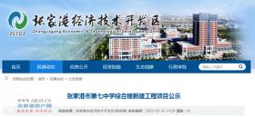 项目总投资1850万!关于张家港市第七中学综合楼新建工程项目公示来了