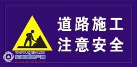施工公告!2021年2月27日至2月28日,东海路局部路段(青海路与东海路交叉口西侧)将进行全封闭施工