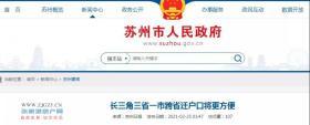 """重磅!江苏、上海、浙江、安徽(合肥)的户籍居民户口迁移""""升级版""""举措出炉"""
