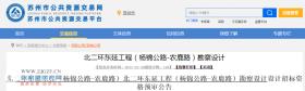 投资1.8亿!!!北二环东延工程(杨锦公路-农鹿路)最新进展情况来了!