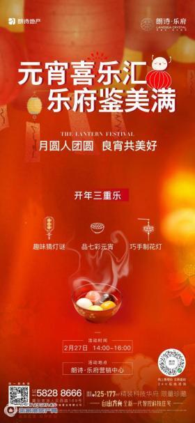 朗诗・乐府   元宵节,开年三重乐,共贺人团圆