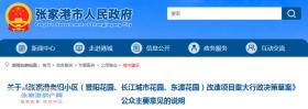 关于《张家港老旧小区(暨阳花园、长江城市花园、东渡花园)改造项目重大行政决策草案》公众主要意见的说明来了