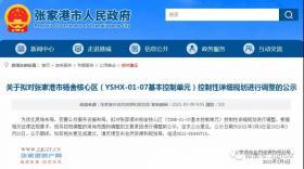 面积约19.80公顷!!关于拟对张家港市杨舍核心区控制性详细规划进行调整的公示来了