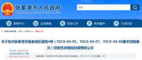 关于拟对张家港市杨舍城区城西4号(YSCX-04-05、YSCX-04-07、YSCX-04-08基本控制单元)控制性详细规划调整的公示来了