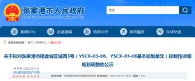 关于拟对张家港市杨舍城区城西3号(YSCX-03-06、YSCX-03-08基本控制单元)控制性详细规划调整的公示来了