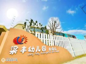 总投资5800余万元!!张家港市梁丰幼儿园东园区将于今年秋季招生