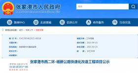 周期约三年!张家港市西二环-杨新公路快速化改造工程项目公示来了!