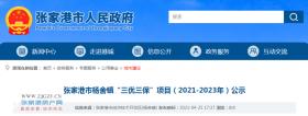 """涉及农户1122户!张家港市杨舍镇""""三优三保""""项目(2021-2023年)公示来了!"""